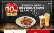 永和大王面饭套餐优惠券2019年4月5月限时特惠卡券领取