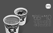 优惠券缩略图:一品三笑优惠券:DP2 红豆台式奶茶或抹茶台式奶茶 优惠价6.5元,省1元