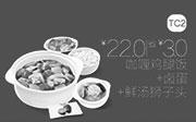 优惠券缩略图:一品三笑优惠券:TC2 咖喱鸡腿饭+卤蛋+鲜汤狮子头 优惠价22元,省3元