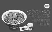 优惠券缩略图:一品三笑优惠券:TC3 一品小炒牛肉饭+三笑鲜肉包+甜豆浆 优惠价22.5元,省3元