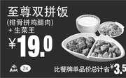 优惠券缩略图:Z4 至尊双拼饭(排骨拼鸡腿肉饭)+生菜王 2016年11月12月2017年1月凭真功夫优惠券19元