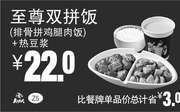 优惠券缩略图:Z5 至尊双拼饭(排骨拼鸡腿肉饭)+热豆浆 2016年11月12月2017年1月凭真功夫优惠券22元