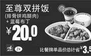优惠券缩略图:Z4 至尊双拼饭(排骨拼鸡腿肉)+蓝莓布丁 2016年5月6月7月凭此真功夫优惠券20元 省3.5元起