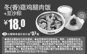 优惠券缩略图:真功夫优惠券Y8 冬菇鸡腿肉饭+豆沙粽 2017年5月至7月凭券优惠价18元