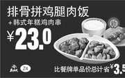 优惠券缩略图:Z4 排骨拼鸡腿肉饭+韩式年糕鸡肉串 2017年7月8月9月凭真功夫优惠券23元