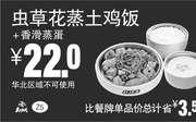 优惠券缩略图:Z5 虫草花蒸土鸡饭+香滑蒸蛋 2017年7月8月9月凭真功夫优惠券22元