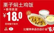 Z1 栗子焖土鸡饭+香滑蒸蛋 2017年11月12月2018年1月凭真功夫优惠券18元 省6元起