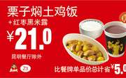 Z3 栗子焖土鸡饭+红枣黑米露 2017年11月12月2018年1月凭真功夫优惠券21元 省5元起