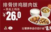 Z4 排骨拼鸡腿肉饭+原盅土鸡汤 2017年11月12月2018年1月凭真功夫优惠券26元 省8.5元起