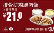 Z5 排骨拼鸡腿肉饭+香滑蒸蛋 2017年11月12月2018年1月凭真功夫优惠券21元 省3.5元起