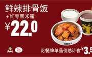 Z6 鲜辣排骨饭+红枣黑米露 2017年11月12月2018年1月凭真功夫优惠券22元 省3.5元起