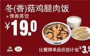 Z8 冬/香菇鸡腿肉饭+馋香蒸饺 2017年11月12月2018年1月凭真功夫优惠券19元 省3.5元起