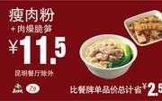 Z9 瘦肉粉+肉燥脆笋 2017年11月12月2018年1月凭真功夫优惠券11.5元 省2.5元起