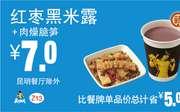 Z13 下午茶 红枣黑米露+肉燥脆笋 2017年11月12月2018年1月凭真功夫优惠券7元 省5元起