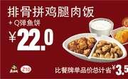 Z10 排骨拼鸡腿肉饭+Q弹鱼饼 2017年1月2月3月凭真功夫优惠券22元