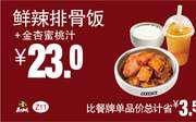 Z11 鲜辣排骨饭+金杏蜜桃汁 2017年1月2月3月凭真功夫优惠券23元