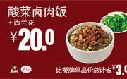 Z12 酸菜卤肉饭+西兰花 2017年1月2月3月凭真功夫优惠券20元