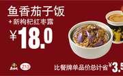 Z13 鱼香茄子饭+新枸杞红枣露 2017年1月2月3月凭真功夫优惠券18元