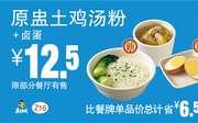 Z16 下午茶 原盅土鸡汤粉+卤蛋 2017年1月2月3月凭真功夫优惠券12.5元