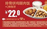 Y10 排骨拼鸡腿肉饭+Q弹鱼饼 2017年2月3月凭真功夫优惠券22元 省3.5元起