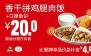 Z2 香干拼鸡腿肉饭+Q弹鱼饼 2017年3月4月5月凭真功夫优惠券20元