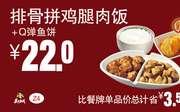 Z4 排骨拼鸡腿肉饭+Q弹鱼饼 2017年3月4月5月凭真功夫优惠券22元
