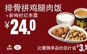Z5 排骨拼鸡腿肉饭+新枸杞红枣露 2017年3月4月5月凭真功夫优惠券24元