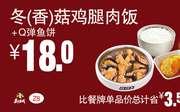 优惠券缩略图:Z8 冬/香菇鸡腿肉饭+Q弹鱼饼 2017年3月4月5月凭真功夫优惠券18元