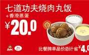 Z1 七道功夫烧肉丸饭+香滑蒸蛋 2017年5月6月7月凭真功夫优惠券20元 使用范围:真功夫中国大陆地区部分餐厅