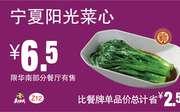 Z12 宁夏阳光菜心 2017年5月6月7月凭真功夫优惠券6.5元 使用范围:真功夫中国大陆地区部分餐厅