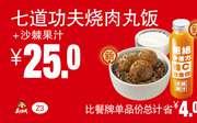 Z3 七道功夫烧肉丸饭+沙棘果汁 2017年5月6月7月凭真功夫优惠券25元