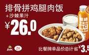 Z4 排骨拼鸡腿肉饭+沙棘果汁 2017年5月6月7月凭真功夫优惠券26元 使用范围:真功夫中国大陆地区部分餐厅