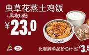 Z5 虫草花蒸土鸡饭+黑椒Q肠 2017年5月6月7月凭真功夫优惠券23元