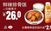 Z6 鲜辣排骨饭+沙棘果汁 2017年5月6月7月凭真功夫优惠券26元