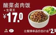 Z7 酸菜卤肉饭+生菜王 2017年5月6月7月凭真功夫优惠券17元 使用范围:真功夫中国大陆地区部分餐厅