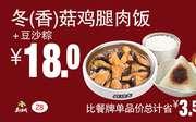 Z8 冬(香)菇鸡腿肉饭+豆沙粽 2017年5月6月7月凭真功夫优惠券18元 使用范围:真功夫中国大陆地区部分餐厅