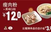 Z9 瘦肉粉+黑椒Q肠 2017年5月6月7月凭真功夫优惠券12元