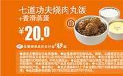 真功夫优惠券Y1 七道功夫烧肉丸饭+香滑蒸蛋 2017年5月至7月凭券优惠价20元