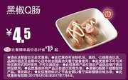 真功夫优惠券Y10 黑椒Q肠 2017年5月至7月凭券优惠价4.5元 使用范围:真功夫中国大陆地区部分餐厅
