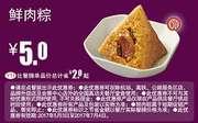 真功夫优惠券Y11 鲜肉粽 2017年5月至7月凭券优惠价5元 使用范围:真功夫中国大陆地区部分餐厅