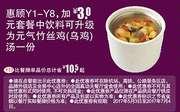 真功夫优惠券Y13 惠顾Y1-Y8加3元套餐中饮料可升级为元气竹丝鸡汤一份 使用范围:真功夫中国大陆地区部分餐厅
