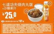 真功夫优惠券Y3 七道功夫烧肉丸饭+沙棘果汁 2017年5月至7月凭券优惠价25元