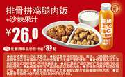 真功夫优惠券Y4 排骨拼鸡腿肉饭+沙棘果汁 2017年5月至7月凭券优惠价26元