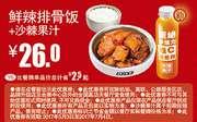 真功夫优惠券Y6 鲜辣排骨饭+沙棘果汁 2017年5月至7月凭券优惠价26元