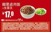 真功夫优惠券Y7 酸菜卤肉饭+生菜王 2017年5月至7月凭券优惠价17元