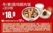 真功夫优惠券Y8 冬菇鸡腿肉饭+豆沙粽 2017年5月至7月凭券优惠价18元 使用范围:真功夫中国大陆地区部分餐厅