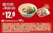 真功夫优惠券Y9 瘦肉粉+黑椒Q肠 2017年5月至7月凭券优惠价12元