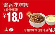 Z1 酱香花腩饭+香滑蒸蛋 2017年7月8月9月凭真功夫优惠券18元 使用范围:真功夫全国部分餐厅