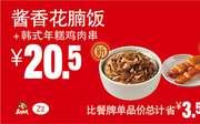 Z2 酱香花腩饭+韩式年糕鸡肉串 2017年7月8月9月凭真功夫优惠券20.5元