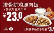 Z4 排骨拼鸡腿肉饭+韩式年糕鸡肉串 2017年7月8月9月凭真功夫优惠券23元